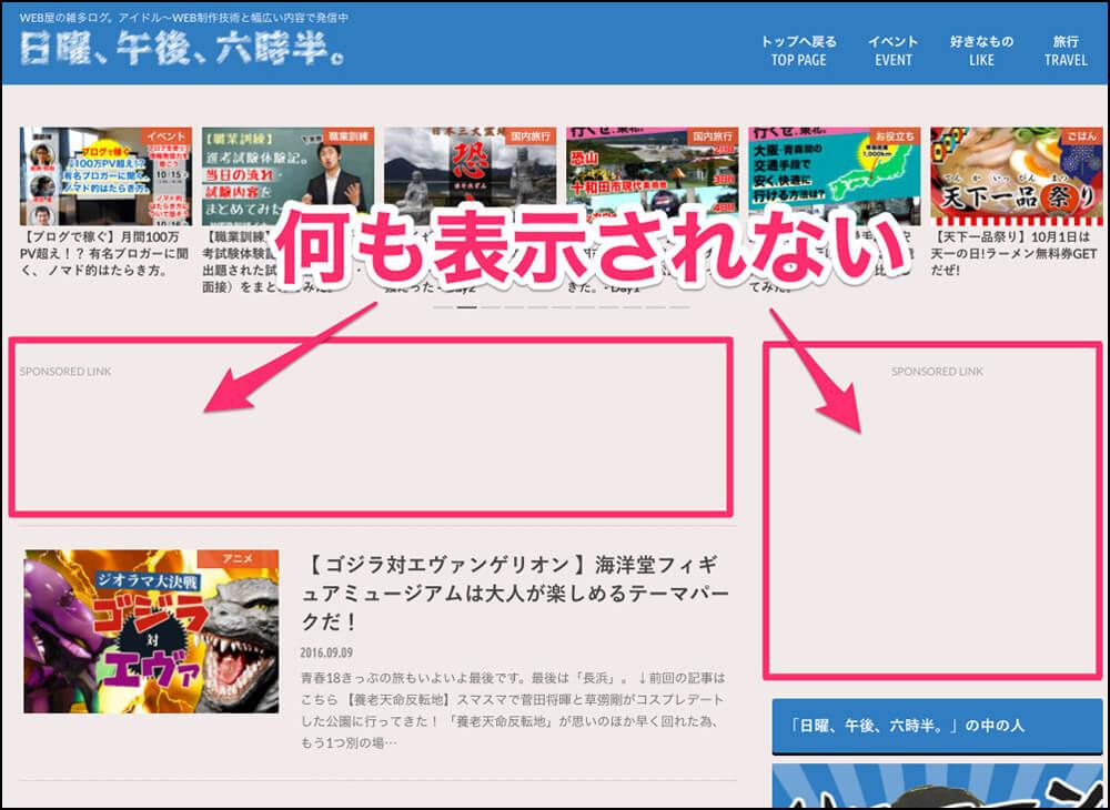 Google AdSense_2次審査期間中