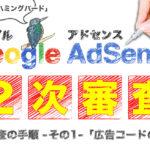 Google AdSense_2次審査 part1