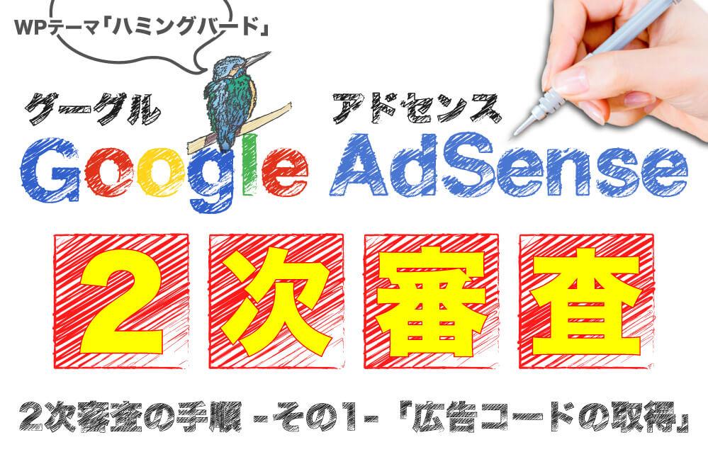 【Googleアドセンス-2次審査-】広告コードの取得方法を解説!