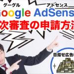 Google AdSense_1次審査