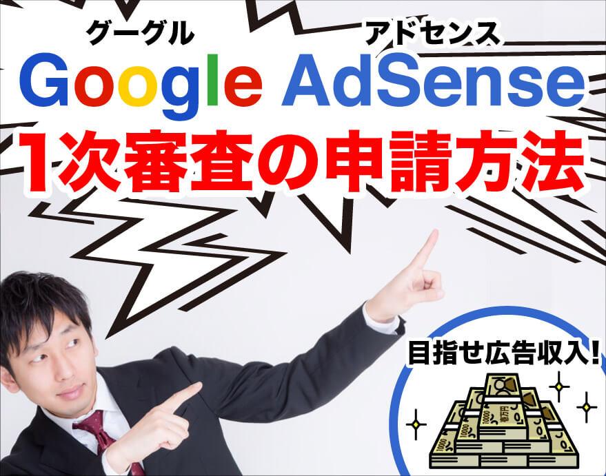 【Googleアドセンス-1次審査-】申請方法・手順をわかりやすく簡単にまとめてみた。