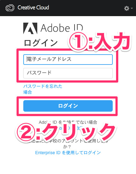 adobe_id_入力