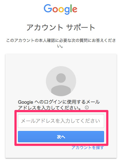 Google_アカウントサポートページ
