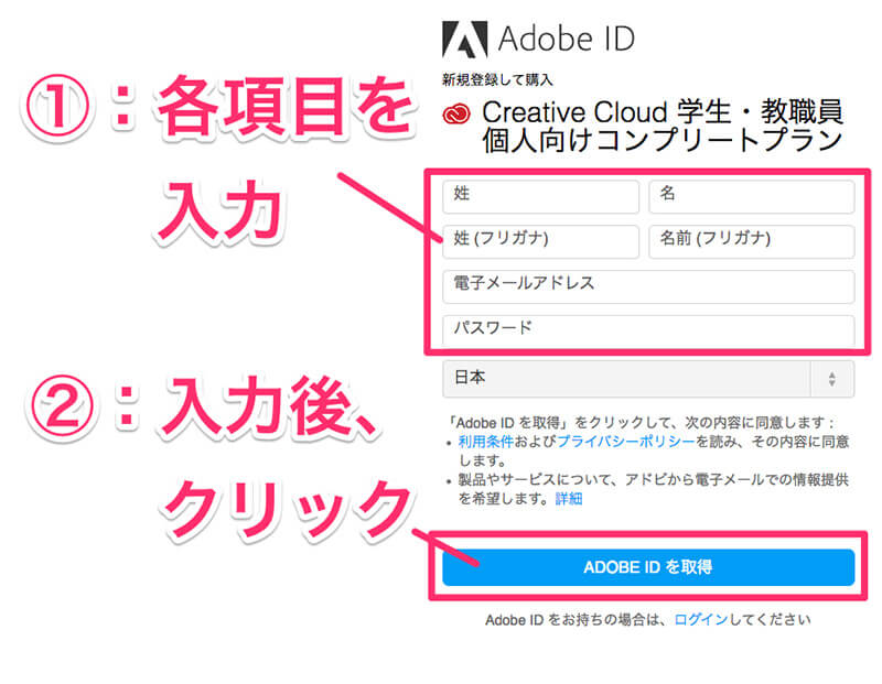 adobe_アカデミック版購入の手順3