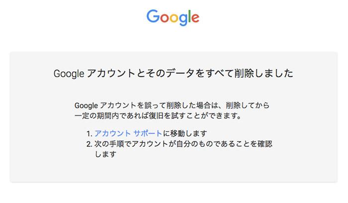 Googleアカウント_削除の報告