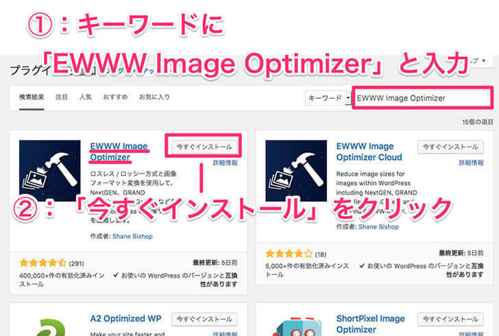 EWWW Image Optimizerを追加