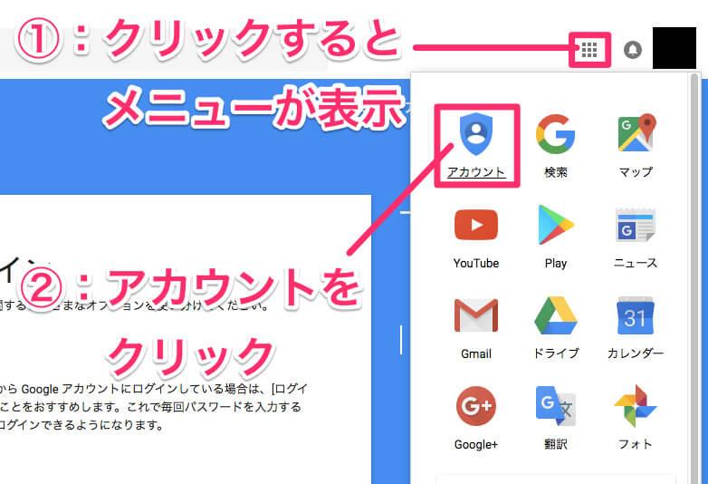 Googleアカウント_アカウント情報