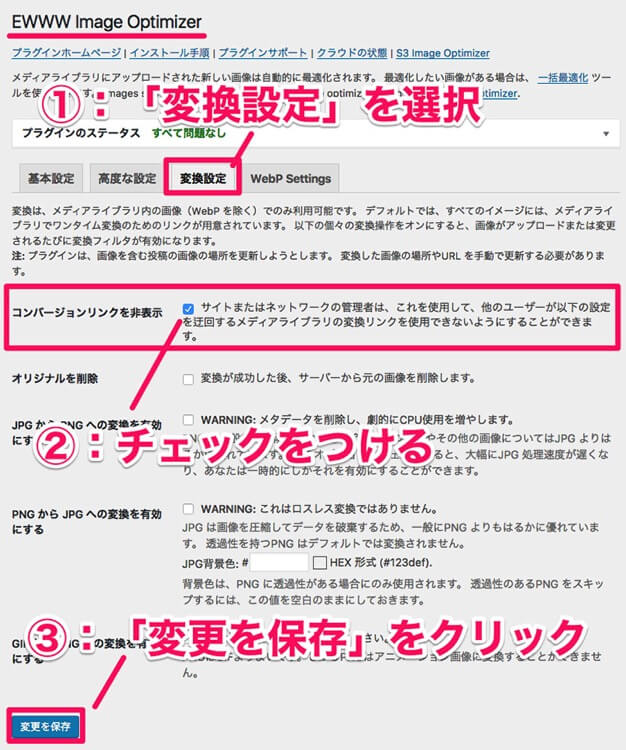 EWWW-Image-Optimizerの設定