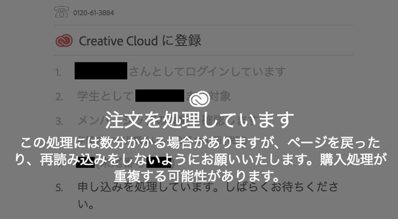 adobe_cc_注文処理