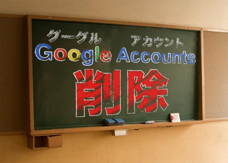 googleアカウント削除