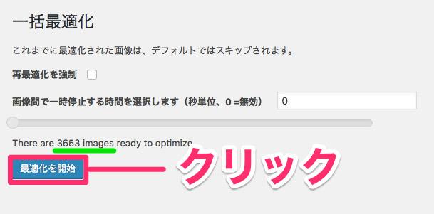 EWWW-Image-Optimizer_一括最適化