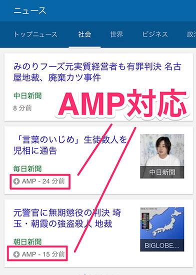 amp対応記事