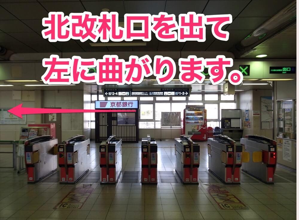 竹田駅北改札口
