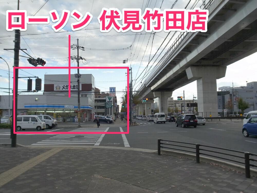 ローソン 伏見竹田店