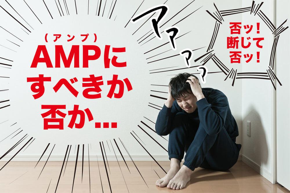 スマホサイトの表示速度が爆速に!? ブログをAMP(アンプ)対応にすべきか否か。