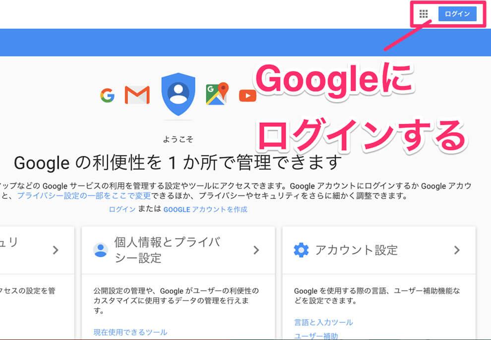 google_ログイン