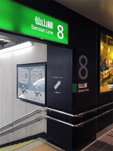仙台線8番のりば