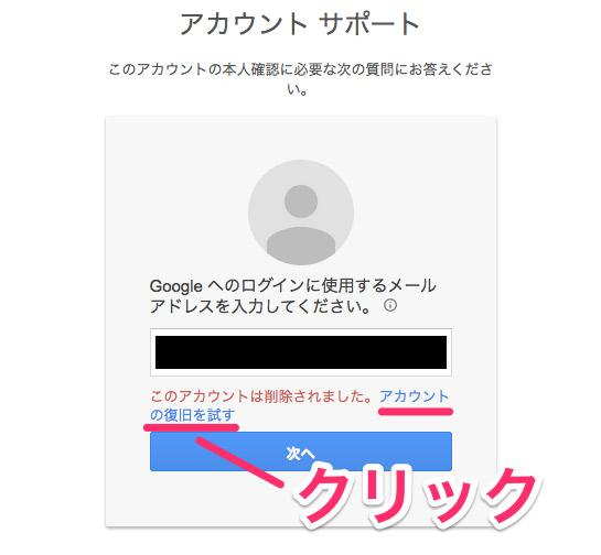 Google_アカウントの復旧を試す