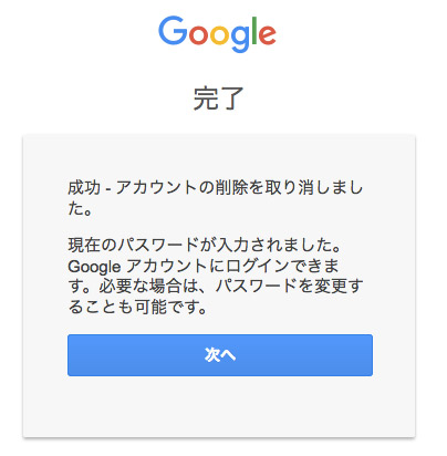 Google_アカウントの復旧完了