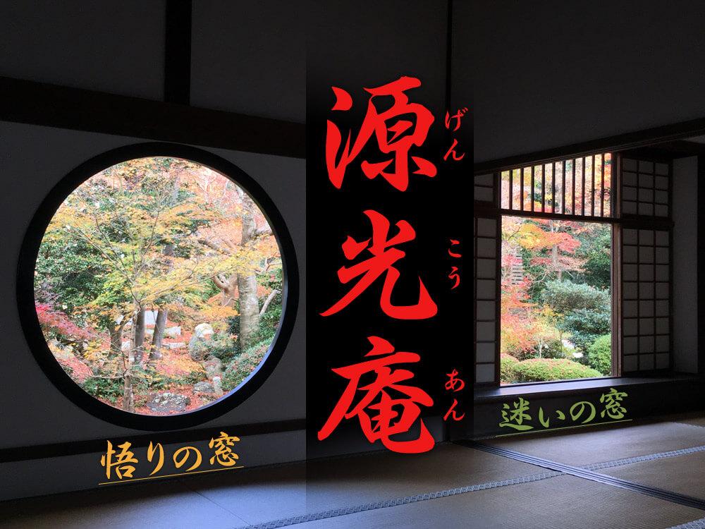 【京都の秋はここ! 】丸い窓で有名な「源光庵」は一度で二度おいしい紅葉が楽しめる最高のスポットだった!