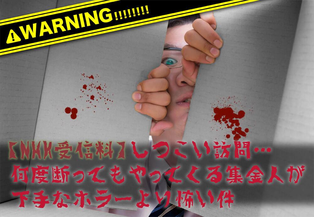 【NHK受信料】しつこい訪問...何度断ってもやってくる集金人が下手なホラーより怖い件