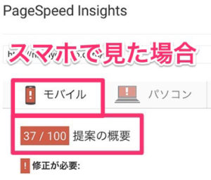 PageSpeed Insights_mobile