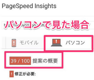 PageSpeed Insights_pc