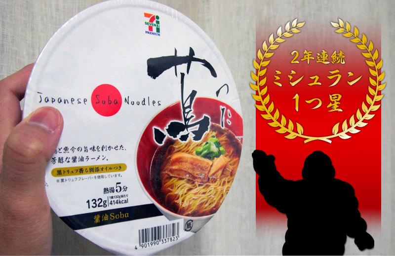 ミシュラン1つ星|セブンイレブン限定「Japanese Soba Noodles 蔦」プロデュースのカップラーメンを実食!