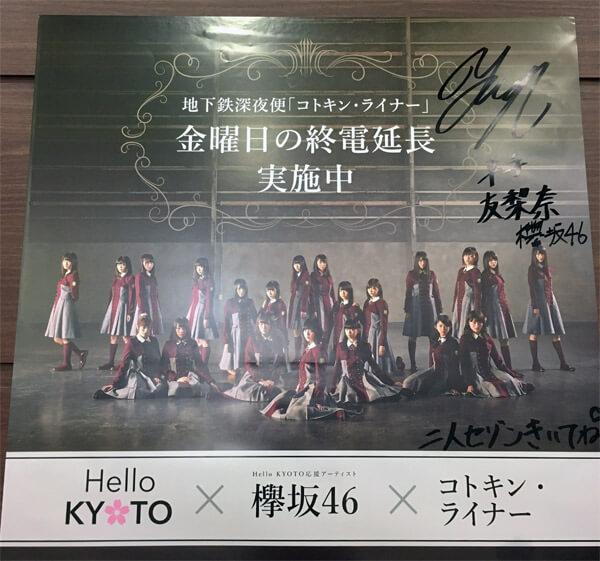 欅坂46のポスター