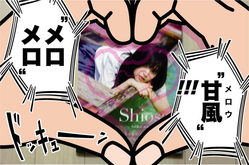 【乃木坂46】齋藤飛鳥の1st写真集『潮騒』を購入したよ!次世代のエース「あしゅ」の魅力を語ってみる。