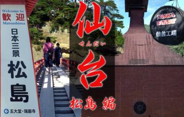 仙台_松島