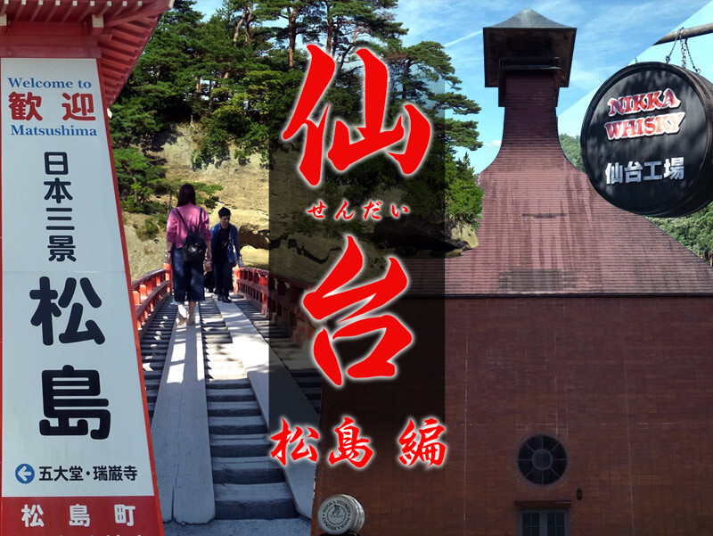 行くぜ、東北 | 仙台観光!半日でニッカウイスキー宮城峡蒸溜所・松島・瑞巌寺をまわってきたよ Part2 - 最終日