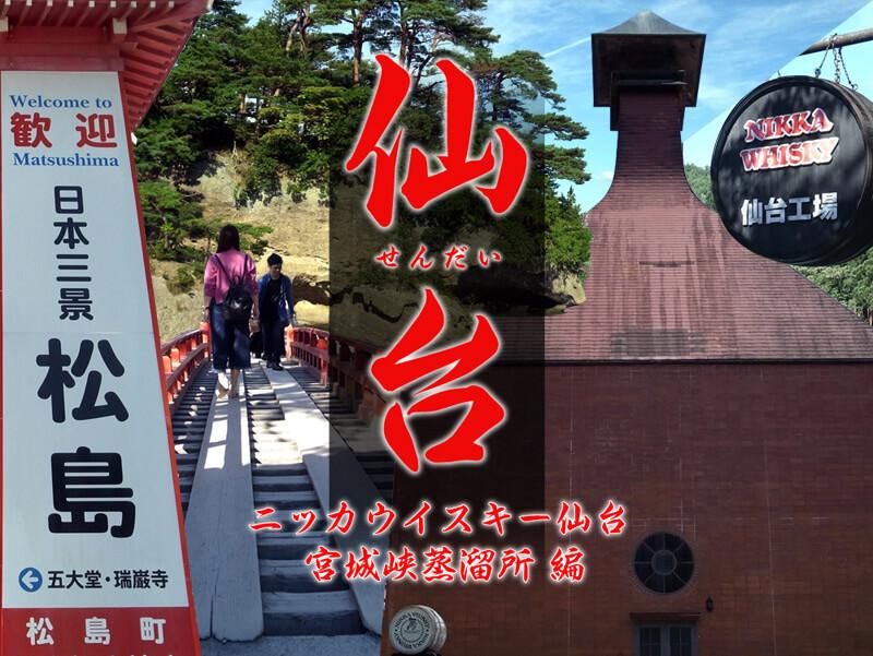 行くぜ、東北 | 仙台観光!半日でニッカウイスキー宮城峡蒸溜所・松島・瑞巌寺をまわってきたよ Part1 - 最終日