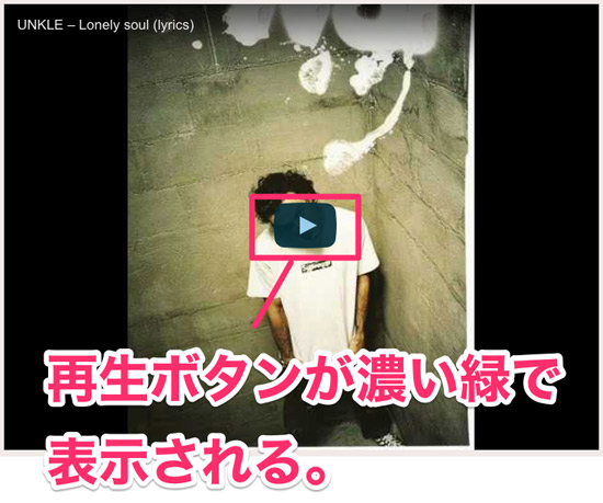 youtubespeedloadを使用した場合の再生ボタン