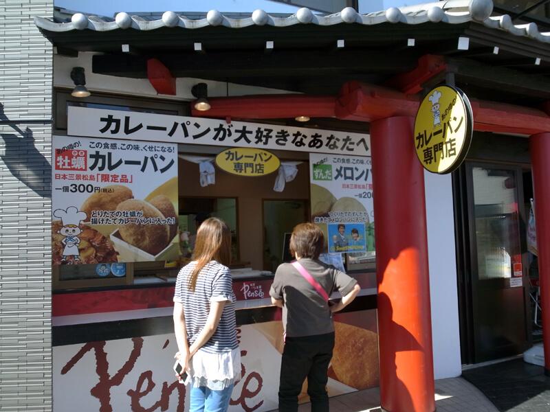 パンセ松島店