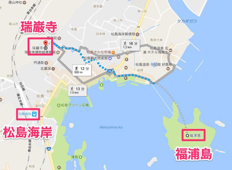 福浦島から瑞巌寺への行き方