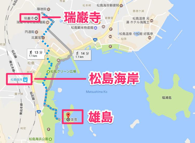 瑞巌寺から雄島への行き方