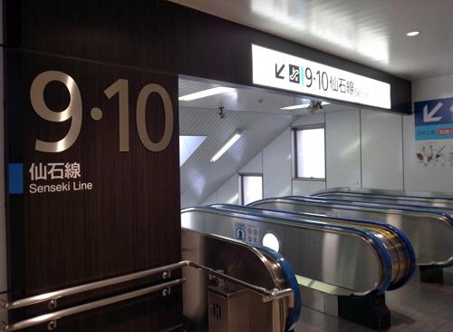 仙石線10番乗り場