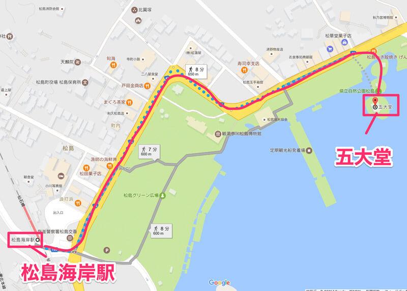 松島海岸駅-五大堂