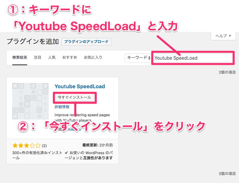 Youtube SpeedLoadの追加