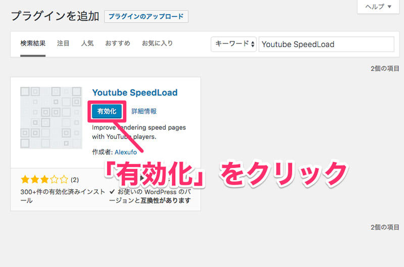 Youtube SpeedLoadの有効化