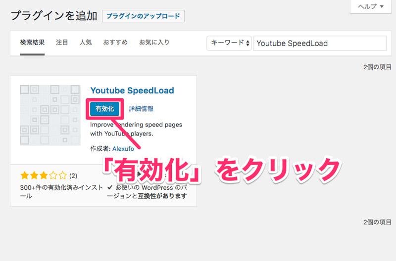 Youtube SpeedLoadの有効化