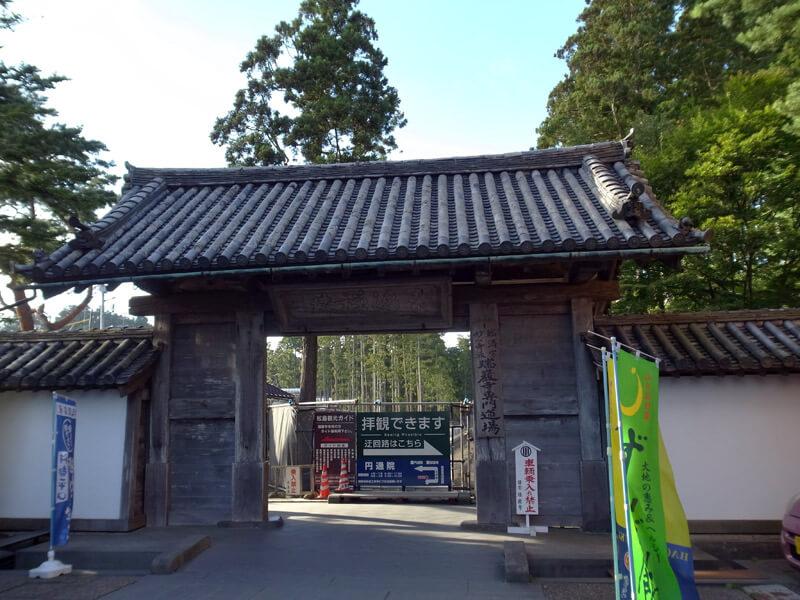 瑞巌寺・洞窟遺跡群入り口