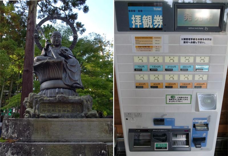 瑞巌寺_仏像と券売機