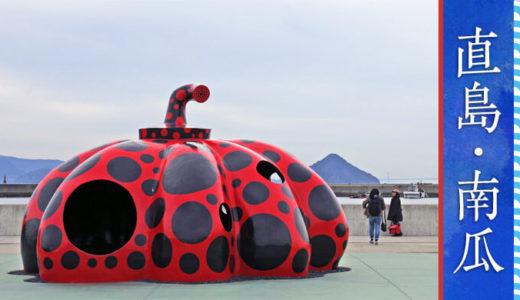 【18きっぷで直島へ】島全体が丸ごとアート!瀬戸内海に浮かぶ芸術島を自転車・バスで観光してきた!