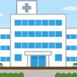 大手の病院