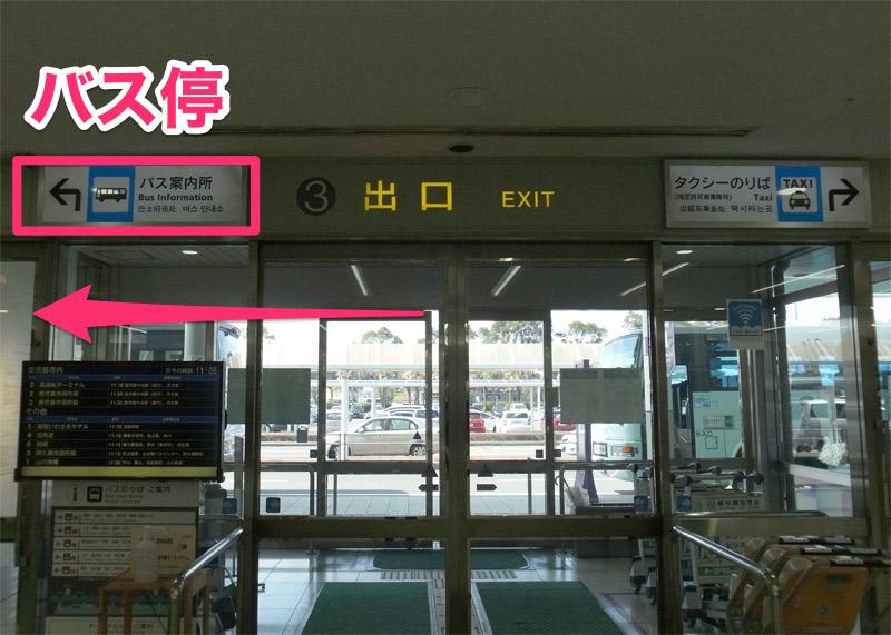 鹿児島空港_バス停への道のり