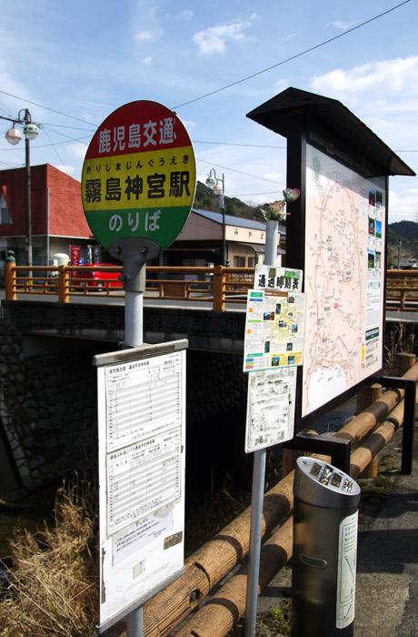 霧島神宮駅_バス停