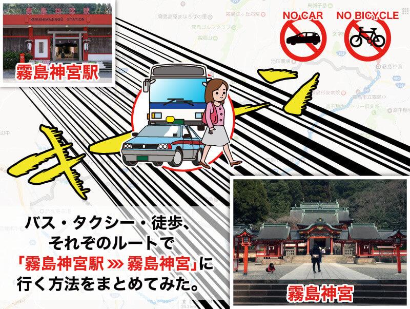 霧島神宮駅から霧島神宮への行き方
