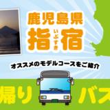 日帰りバスの旅-車なしで鹿児島・指宿(いぶすき) を効率よく1日で観光するモデルコースをご紹介
